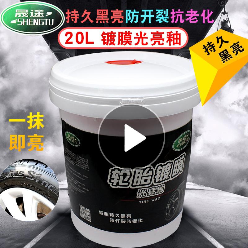 晟途汽车轮胎蜡轮胎清洗保养液蜡釉光亮剂长效增黑增亮20L大桶装