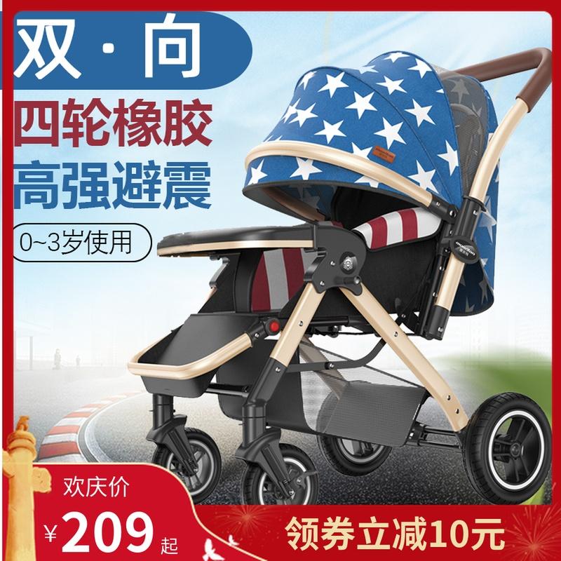 10-30新券婴儿车轻便折叠可坐躺睡一键收车双向四轮避震新生儿小孩宝宝推车