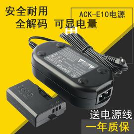蓝孚朗 佳能ACK-E10 ACKE10电源适配器 EOS 1500D EOS 3000D图片