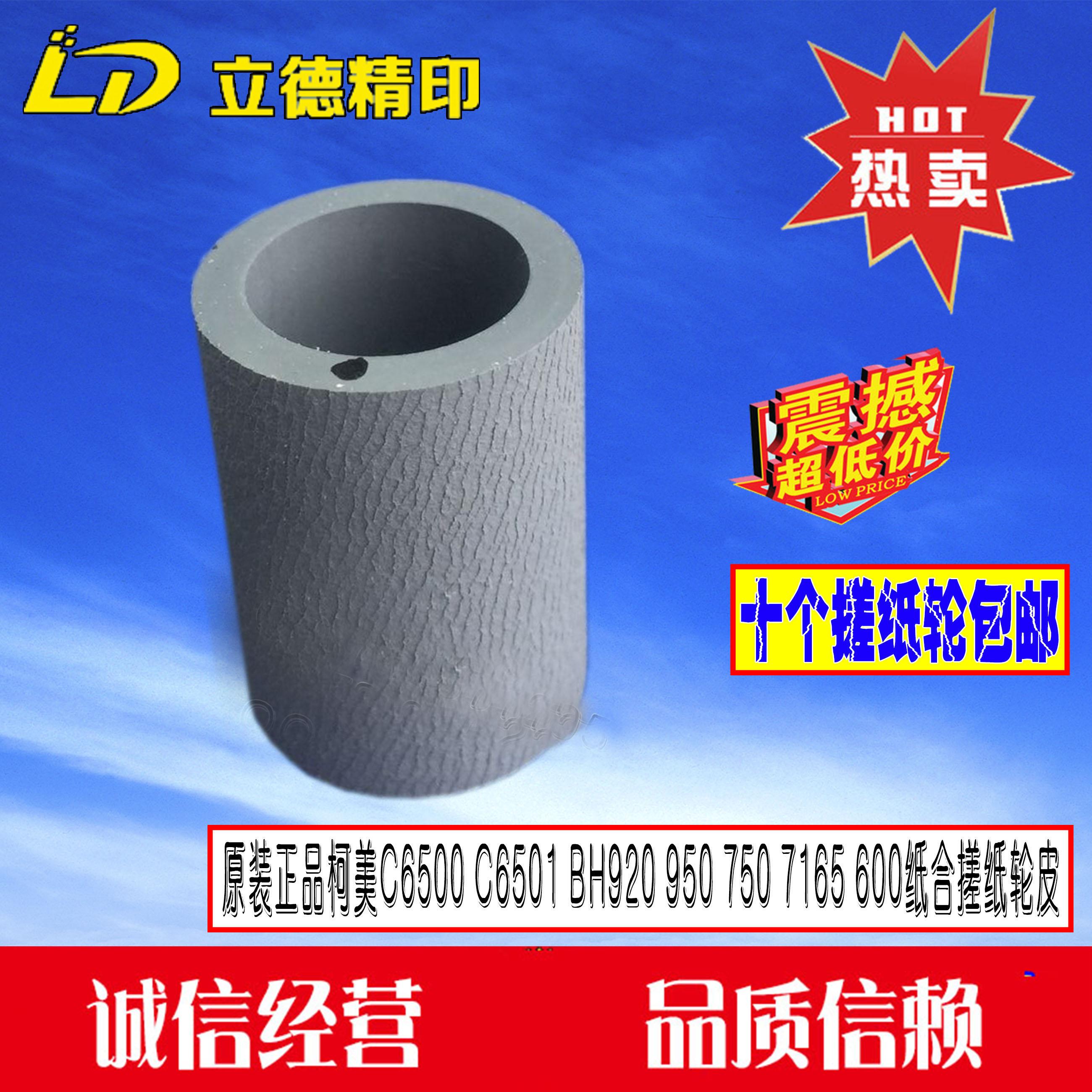 Оригинал топорище прекрасный C6500 6501 6000 7000 8000 920 950 1060 бумага близко твист бумага круглый кожа
