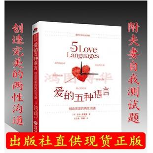 现货包邮 2018版 爱的五种语言:创造的两性沟通附夫妻自我测试题 盖瑞·查普曼 两性情感关系婚恋爱心理学男人读懂男人女人心