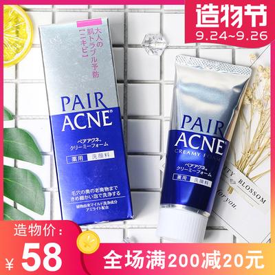 日本LION狮王洗面奶 控油深层清洁祛痘 收缩毛孔 男女洁面乳 学生