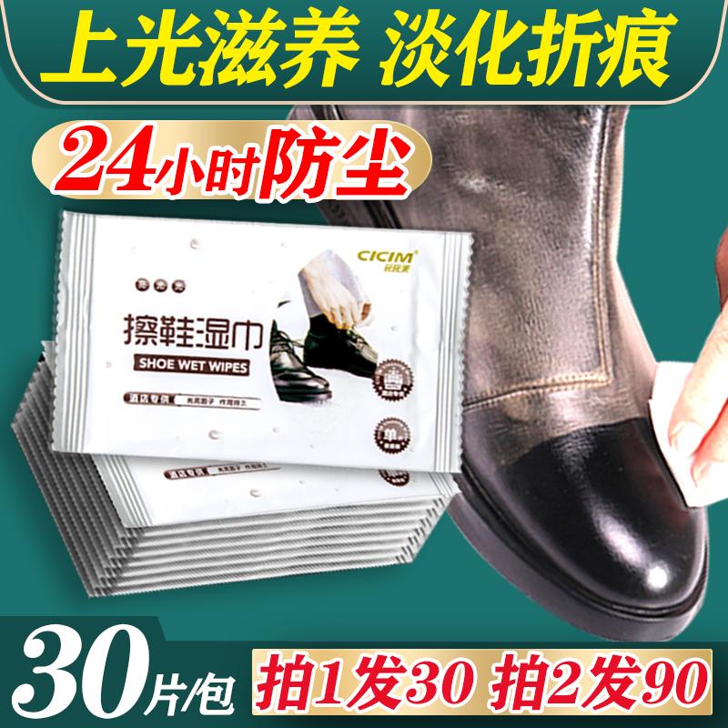 Shoe polish wipes colorless general maintenance oil leather shoes cleaning care liquid shoe polish multifunctional shoe polish artifact