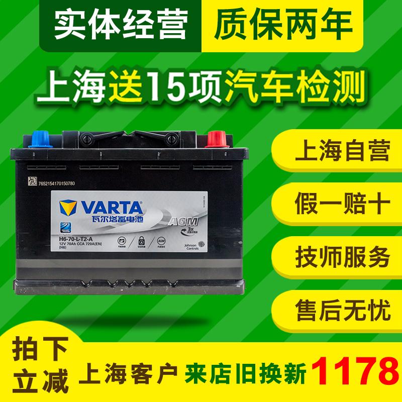 瓦尔塔AGM70AH启停汽车电瓶适配昊锐奥迪A3Q3标致508昂科威蓄电池