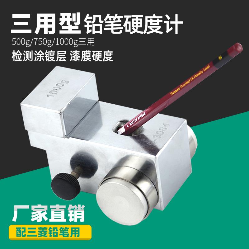 促销G3084三用型小车式铅笔划痕涂层硬度计 表面油漆膜硬度测试仪