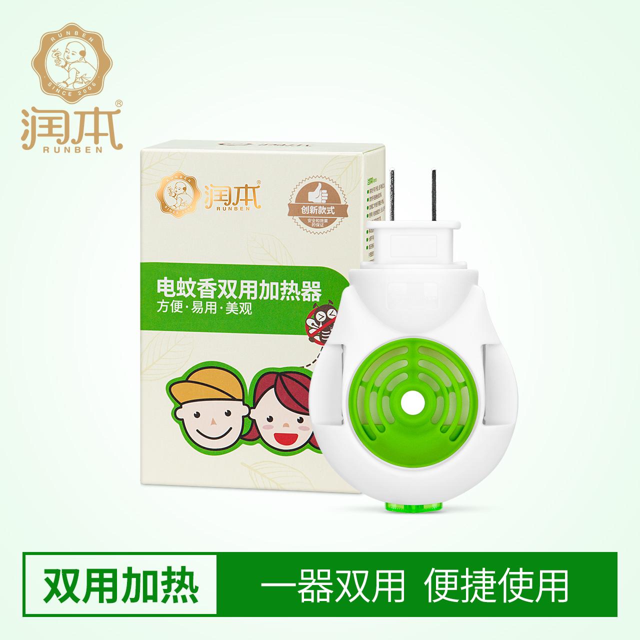 润本电热驱蚊器 双用蚊香器 蚊香片和蚊香液两用 加热器