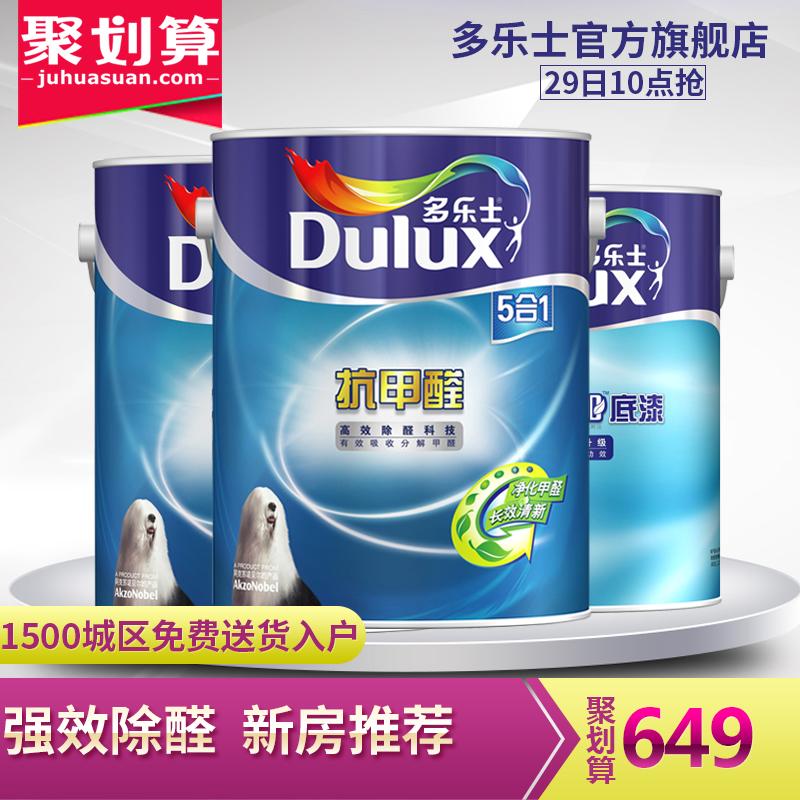 dulux漆 多樂士乳膠漆抗甲醛五合一內牆乳膠漆 油漆塗料牆漆套裝