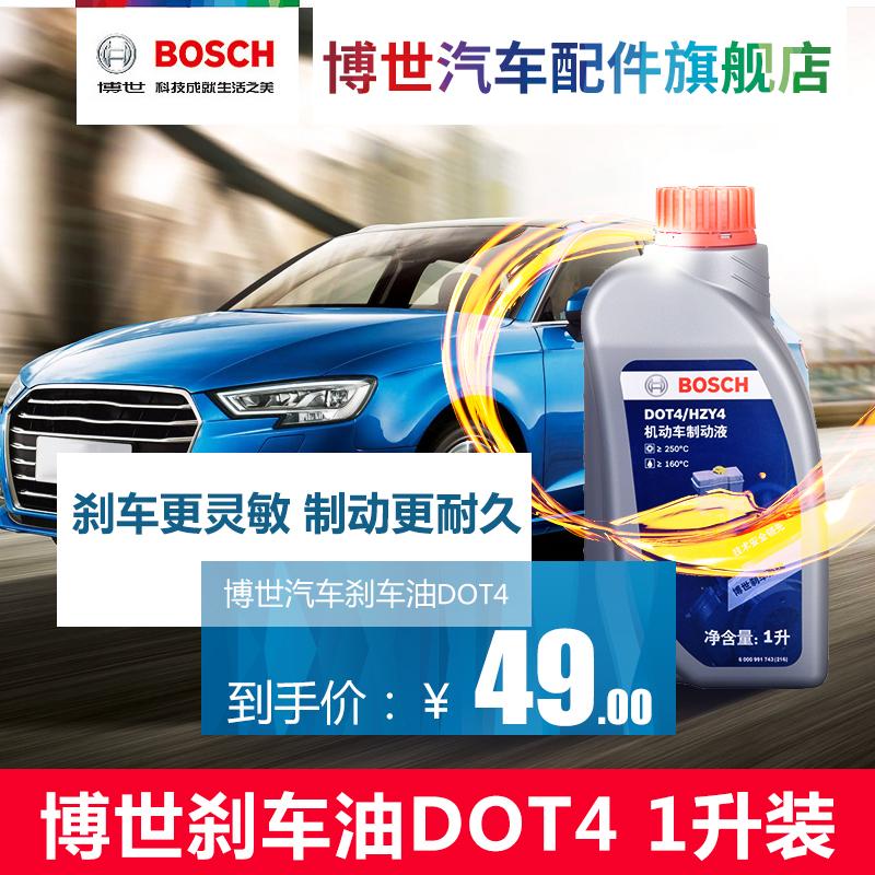 博世刹车油 汽车制动液通用型汽车专用离合器油DOT41L装配件正品