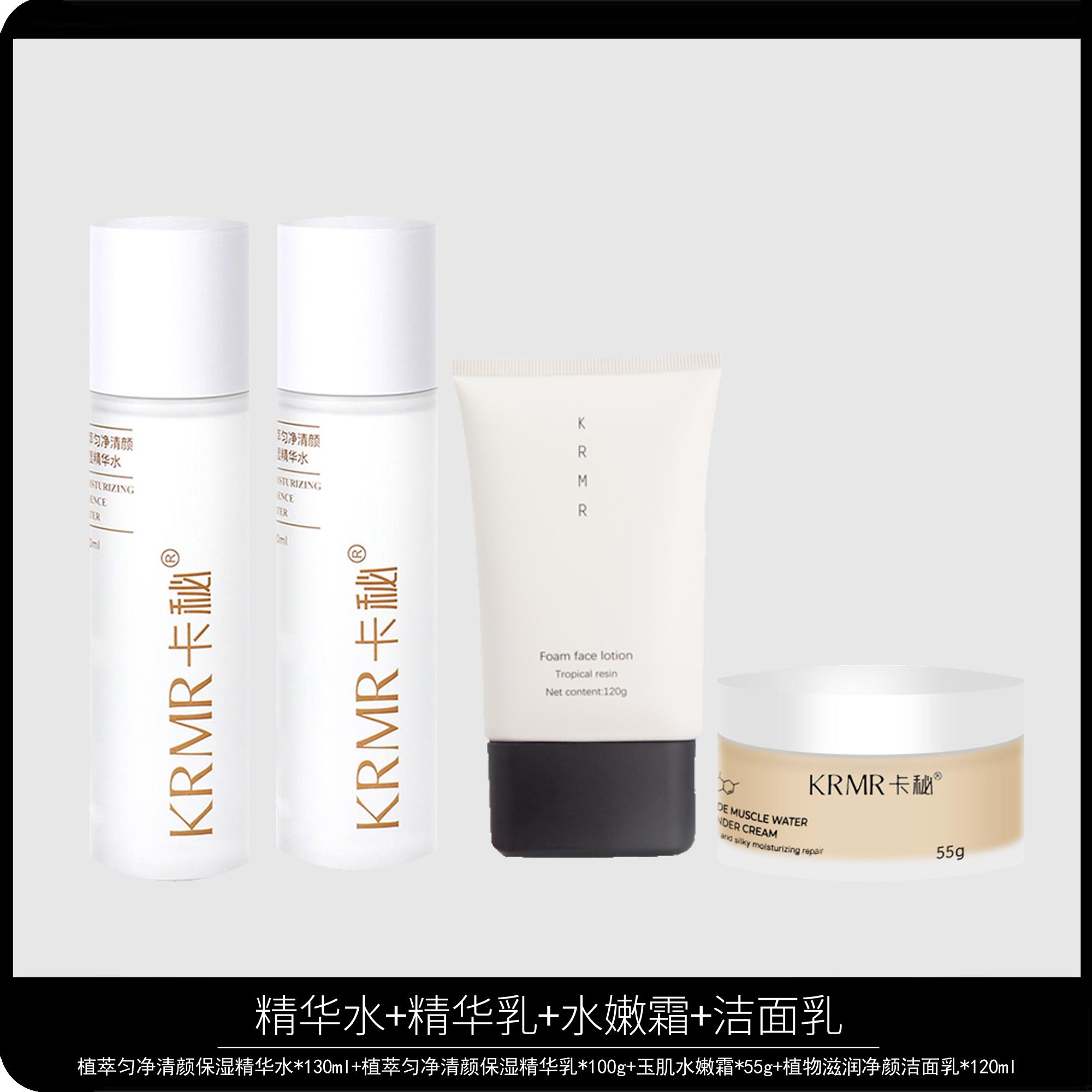Liu Beihua Huan Yan repair Shu Yun set water emulsion moisturizing cream girl toner 4 set 9