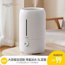 德尔玛加湿器家用静音大容量卧室办公室孕妇婴儿空气净化小型香薰