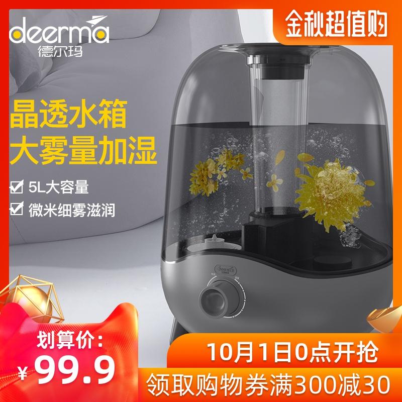 德尔玛加湿器静音家用大容量空调卧室孕妇婴儿空气净化香薰喷雾机(非品牌)
