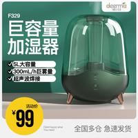 查看德尔玛加湿器家用空调房卧室办公室孕妇婴儿空气小型净化大喷雾量价格