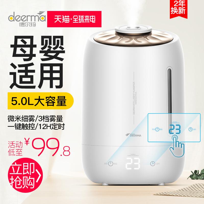 德尔玛空气加湿器家用静音卧室孕妇婴儿小型大容量空调房香薰喷雾
