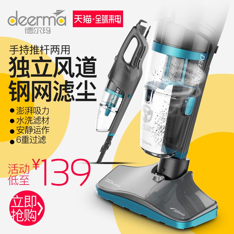 德尔玛吸尘器家用推杆迷你手持式小型无耗材强力大功率地毯除螨虫