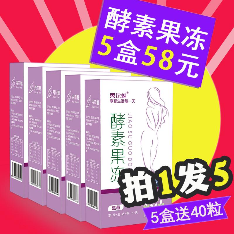 5盒58元酵素果冻爱飘果蔬飘飘孝素果冻女洛神花蓝莓酵素粉果冻条