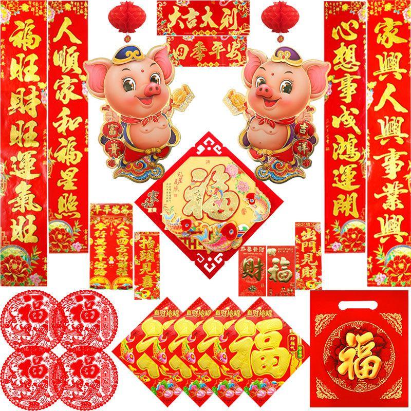 对联春节装饰新年春联过年对联大礼包2019年猪年高档烫金福字门贴
