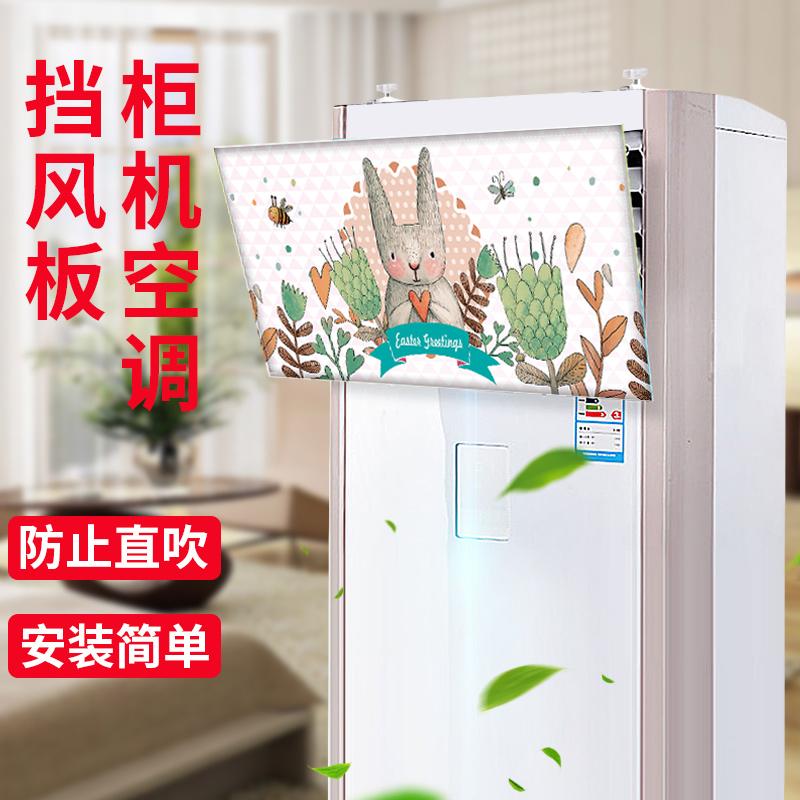 立式空调挡风板防直吹柜机空调挡风帘立式空调罩通用不凝水导风板