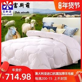 富斯萌澳大利亚进口羊毛被100%纯羊毛冬季春秋被加厚保暖双人空调