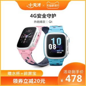 领20元券购买【官方旗舰店】小天才q1 4g手表手环