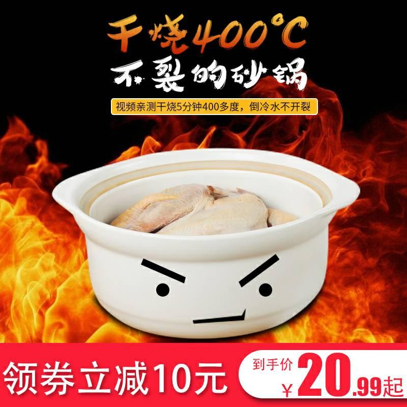 10月19日最新优惠康舒陶瓷砂锅炖锅家用小汤锅熬粥炖肉明火耐高温燃气大容量砂锅