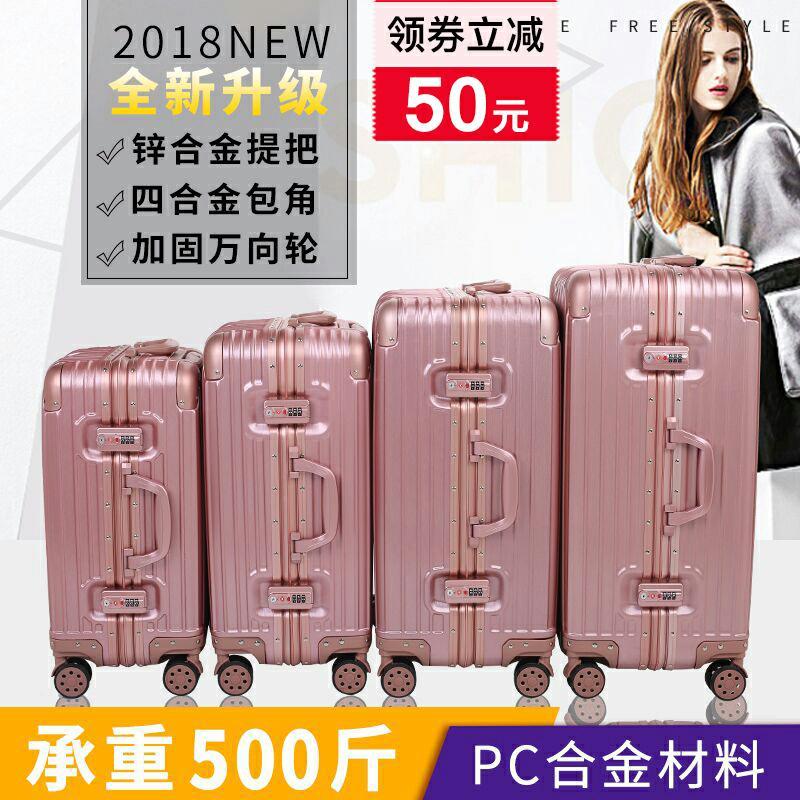 行李箱拉杆箱女韩版小清新旅行男万向轮箱子皮箱登机大学生密码箱
