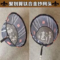 湛瀘超輕競技黑坑抄網頭鈦合金外圈拉鏈網布可更換抄網兜防掛網頭
