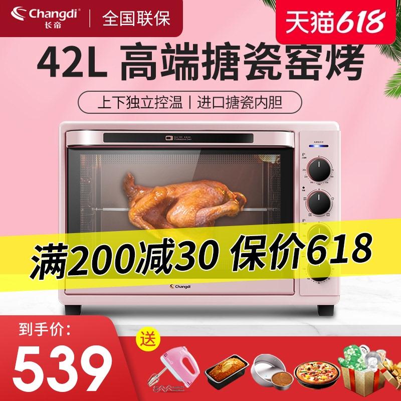 长帝 CRTF42WBL烤箱家用42升烘焙多功能全自动大容量蛋糕家庭烤箱