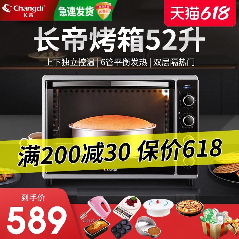 长帝 CRTF52W烤箱52升家用烘焙多功能全自动大容量蛋糕披萨商用