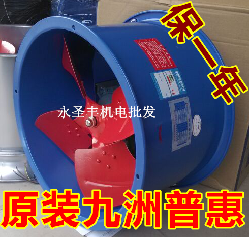 九洲普惠EG-2A 2.5A 3A-2-4圆筒轴流通风机 工业抽风 厨房抽油烟