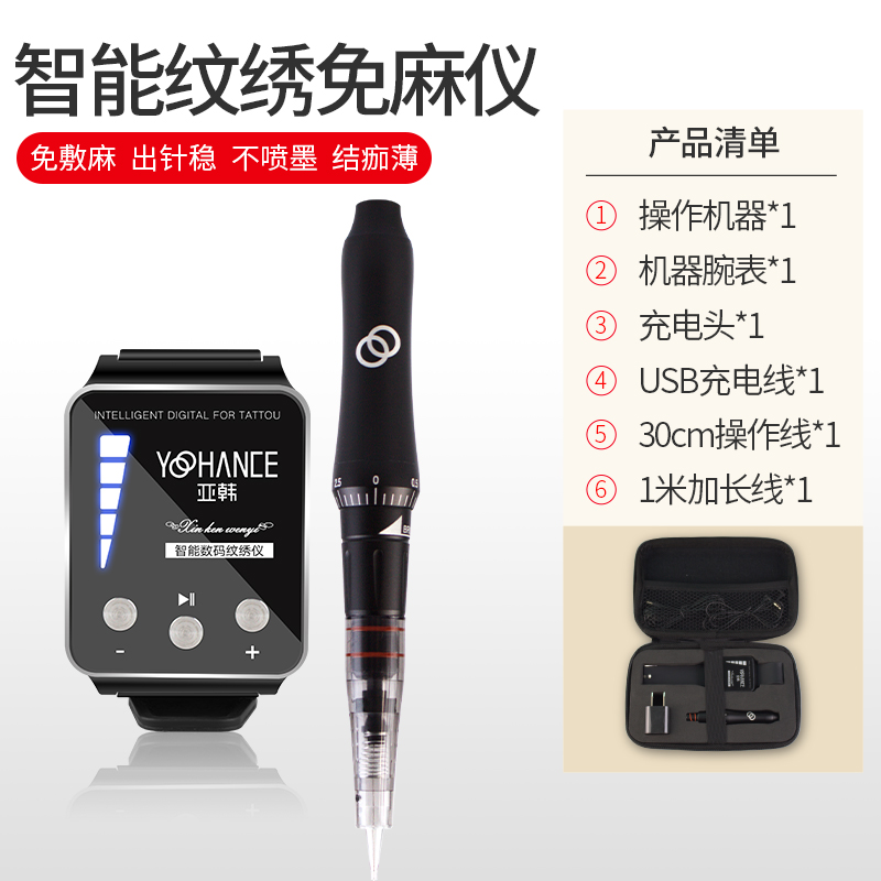 Yahan Mian Mianyi tattoo machine eyebrow tattoo machine semi-permanent small tattoo cosmetic line instrument with smart watch