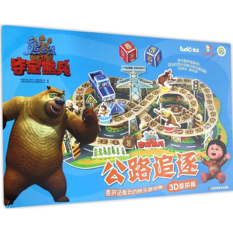 熊出没之夺宝熊兵•公路追逐/熊出没之夺宝熊兵(3D酷拼插)