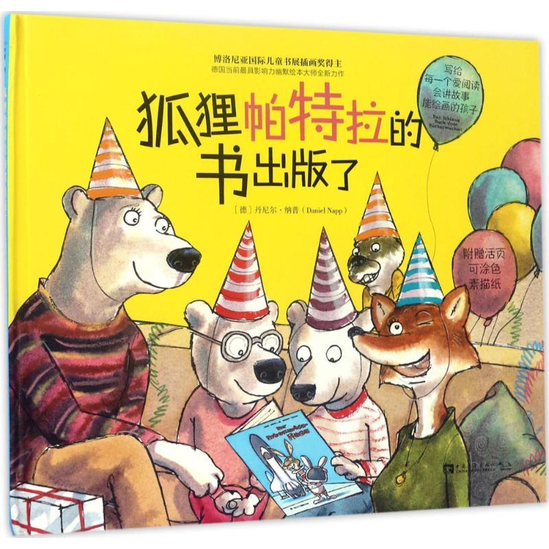 狐狸帕特拉的书出版了 (德)丹尼尔·纳普(Daniel Napp) 著;中青文 译 著作 绘本 少儿 中国青年出版社 畅销图书排行榜