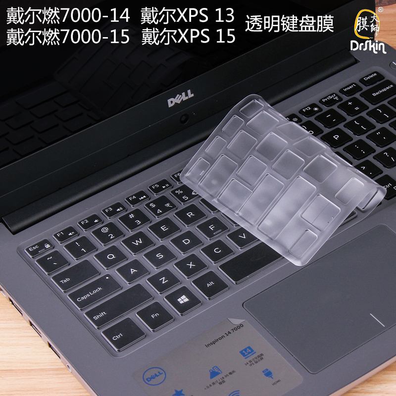 DELL戴尔燃7000 14/15寸笔记本电脑高清薄键盘膜XPS13保护贴膜