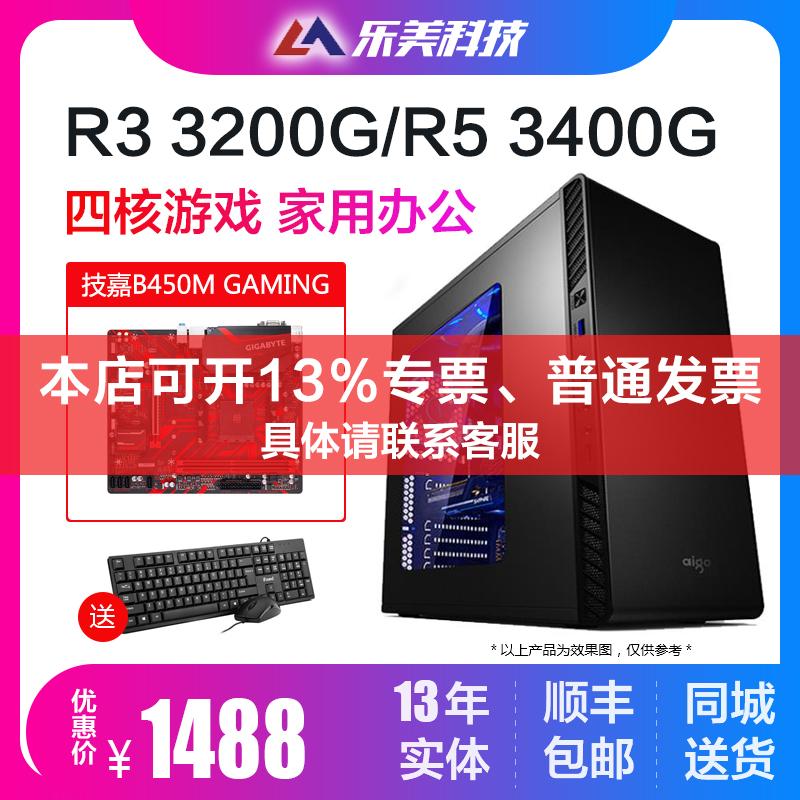 AMD Ryzen锐龙R3 2200G R5 3400G四核游戏办公电脑主机DIY组装机