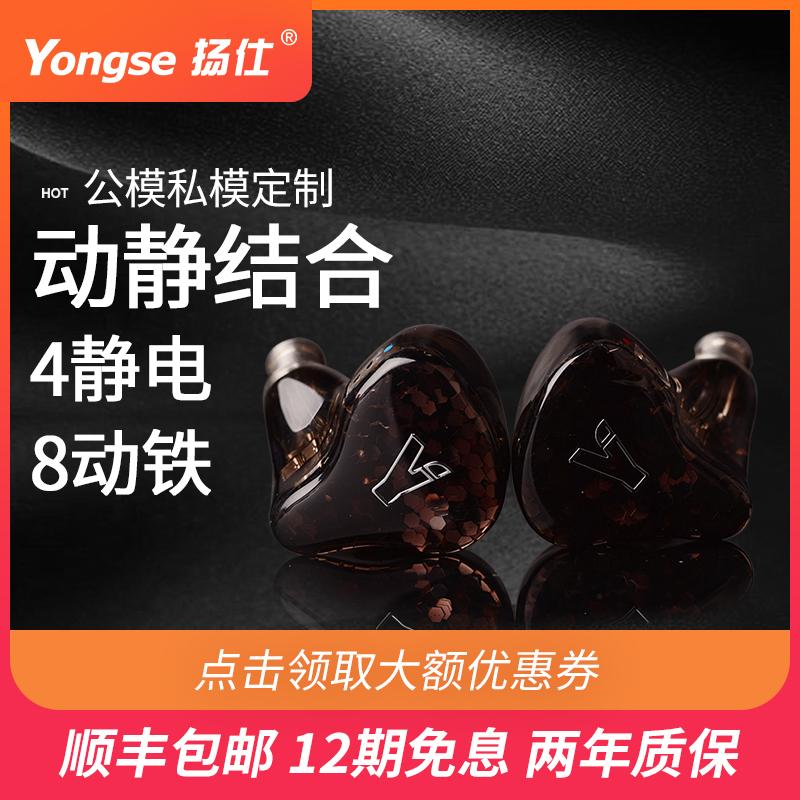 扬仕Yongse 静电娄氏动铁电动混合入耳式HIFI耳机耳塞 公私模定制