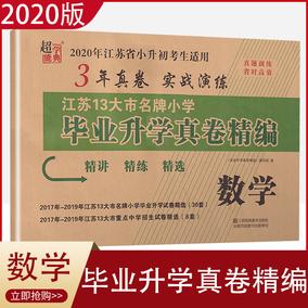 2020年江苏省小升初考试 13大市名牌