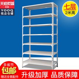 佑企多功能储物架轻型仓储货架置物架2米杂物架角钢展示架七层