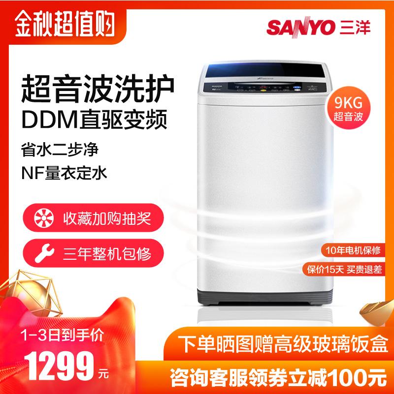 Sanyo/三洋sonicV9变频超音波9公斤kg全自动波轮带甩干脱水洗衣机