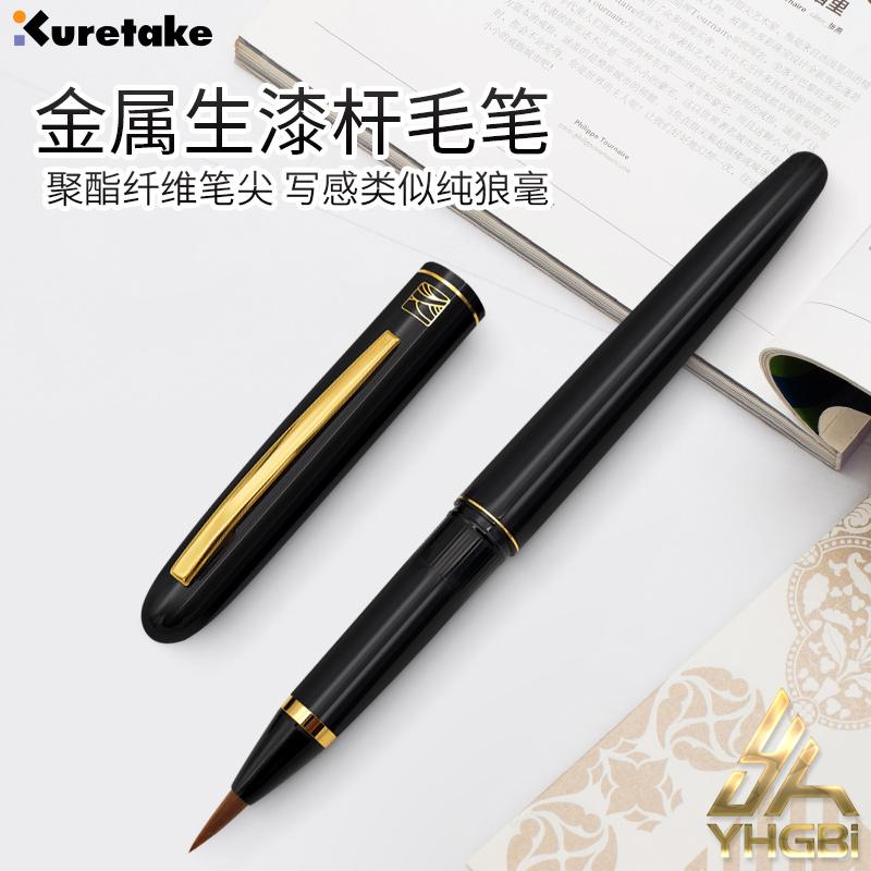 一航 日本吴竹 毛笔自来水笔书法笔金属生漆笔杆可用上墨器DU140软笔练字绘画书写抄经写书文具