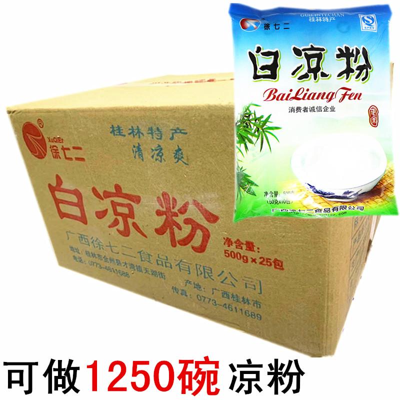 五折促销广西烧仙草粉白凉粉果冻粉芋圆奶茶专用粉自制商家用25袋x500g