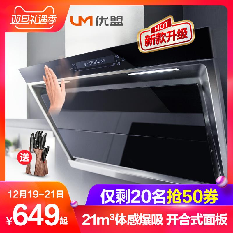 um/优盟 UM-D808自动清洗抽油烟机壁挂式侧吸烟机大吸力家用特价