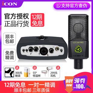 艾肯icon micu外置声卡套装 手机电脑通用直播录音设备全套包调试