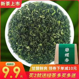 茶叶绿茶2020新茶碧螺春茶散装毛尖绿茶浓香型直销新茶试喝图片