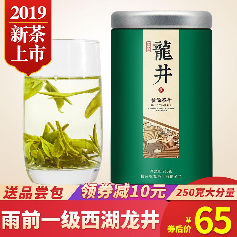 2019新茶雨前一级西湖龙井250g 茶叶龙井绿茶正宗春茶茶农直销