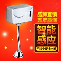 廁所全自動感應小便器小便池智能明裝小便斗感應沖水閥公廁沖水器