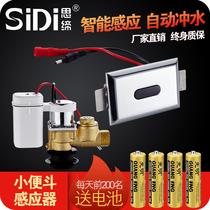 全自動感應陶瓷一體化小便器廁所小便池小便斗感應器沖水器閥配件