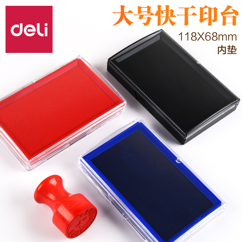 [得力印泥盒快干印台大号] красный голубой черный [财务] для [印章油办公用品] оптовые продажи