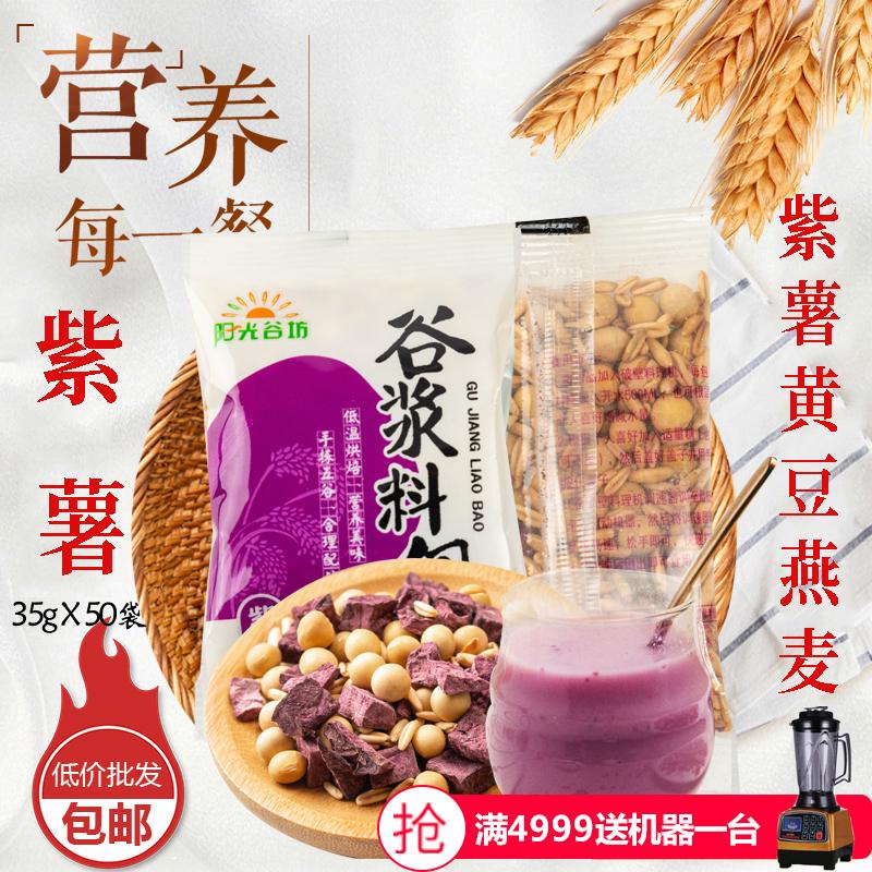 现磨豆浆原材料包 现磨五谷豆浆包低温烘焙熟五谷杂粮豆料豆浆