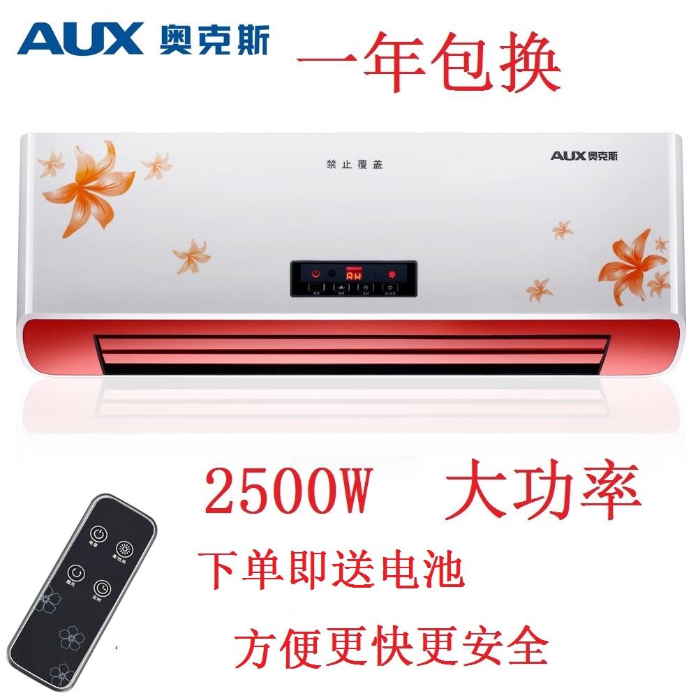 奥克斯取暖器2500W大功率暖风机家用浴室防水壁挂式暖气机电暖器