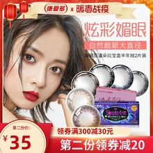 Haili EnMei's half a year's casting of two pieces of red net size and diameter cos contact lenses Pandora's authentic brand